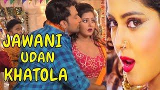 New Song | Jawani Udan Khatola | Anjana Singh | Chor Machaye Shor | Spicy Bhojpuri