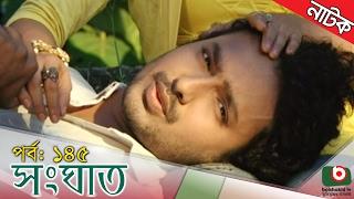 Bangla Natok | Shongat | EP - 145 | Ahmed Sharif, Humayra Himu, Moutushi, Borna Mirza