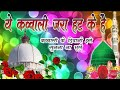 New Qawwali Ajmer Sharif 2019 Very Heart Touches Song By Khwaja Garib Nawaz Ki Qawali