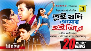 Tui Jodi Amar Hoitire | তুই যদি আমার হইতিরে | Shakib Khan, Moushumi & Ferdous | Bangla Full Movie