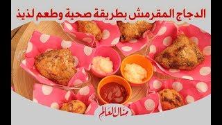 الدجاج المقرمش بسعرات حرارية اقل وطعم شهي - مطبخ منال العالم