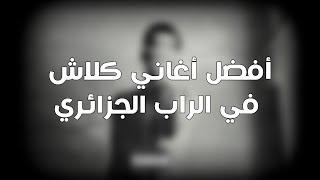 أقوى أغاني كلاش في الراب الجزائري| TOP KLACH RAP DZ