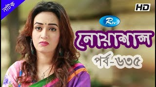 Noashal EP-635 | নোয়াশাল | Bangla Natok 2018 | Rtv