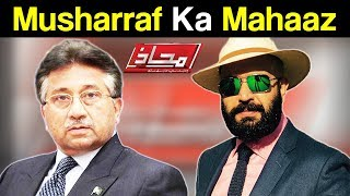 Mahaaz with Wajahat Saeed Khan - Musharraf Ka Mahaaz - 31 December 2017 - Dunya News