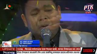 MONIR KHAN LIVE December 2017