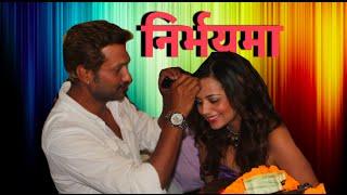 निखिल उप्रेती र नीता ढुंगाना निर्भयमा । Nikhil Upreti to Romance with Neeta Dhungana in Nirbhaya