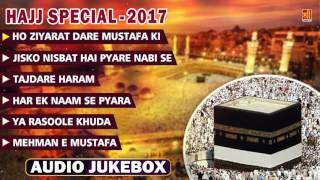 Hajj Special - 2017 #Best Qawwali Songs #Makkah Madina #Umrah #Shree Cassette Islamic