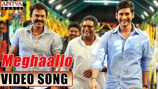 Meghaallo Full Video Song || SVSC Movie Video Songs ||  Mahesh Babu, Samantha
