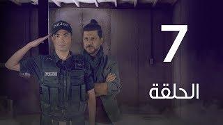 مسلسل 7 ارواح | الحلقة السابعة - Saba3 Arwa7 Episode 07