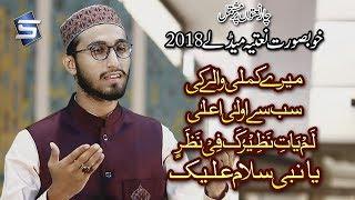 New Naat Medley 2018 - Hafiz Hassan Zaheer New Beautiful Naat Sharif - R&R by Studio5