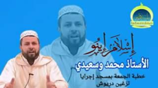 فلينظر الإنسان إلى طعامه الشيخ محمد وسعيدي