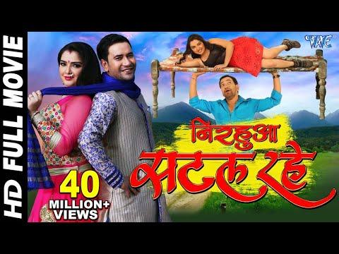 NIRAHUA SATAL RAHE - Superhit Full Bhojpuri Movie - Dinesh Lal Yadav