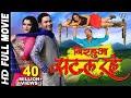 """NIRAHUA SATAL RAHE - Superhit Full Bhojpuri Movie - Dinesh Lal Yadav """"Nirahua"""", Aamrapali"""