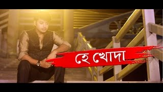 HEY KHODA FULL HD VIDEO | BAJE CHELE(THE LOAFER)2016 | BAPPY & ARSHI | NEW MOVIE