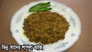 ভিন্ন স্বাদের শাপলা ভাজি  (Sapla Vaji)  !! Different flavored bunions !! Banglar Rannaghor