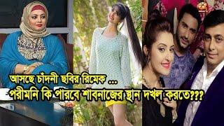 আসছে চাঁদনী ছবির রিমেক ।  Nayeem, Shabnaz । Porimoni । 2017 । Chandni | চাঁদনী