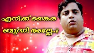 എനിക്കു ഭയങ്കര ബുദ്ധി അല്ലേ # Malayalam Comedy Videos 2017 #  Malayalam Comedy Show 2016