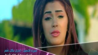 إسراء الأصيل - أدري بكل عُمر (برومو فيديو كليب) | 2016