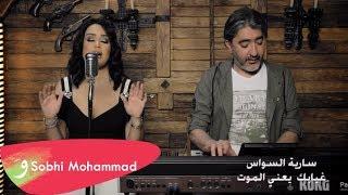 سارية السواس / غيابك يعني موت / مع صبحي محمد
