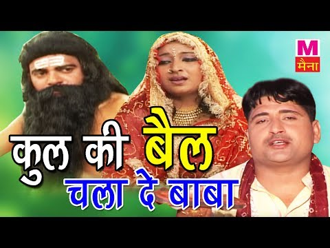 Xxx Mp4 कुल की बैल चला दे बाबा Kul Ki Bail Chala De Baba Narendar Koshik New Bhajan 2017 3gp Sex