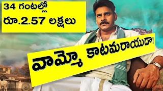 Katamarayudu Teaser got 2.57 Lakh Rupees in just 34 hours   40 Lakh views