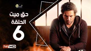 مسلسل حق ميت الحلقة 6 السادسة HD  بطولة حسن الرداد وايمي سمير غانم -  7a2 Mayet Series