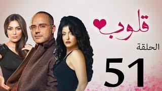مسلسل قلوب الحلقة | 51 | Qoloub series