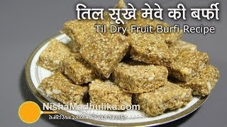 Til Dry Fruits Burfi Recipe - Sesame Seeds Burfi with Dry Fruits