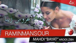 "Mahdi bayat ""Arose Ziba"" NEW AFGHAN SONG 2019 مهدی بیات - عروس زیبا"