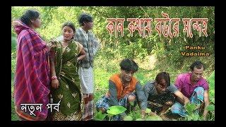 কান কথায় বউরে সন্দেহ I Kan Kothai Boure Sondeho I Panku Vadaima I Koutuk I Bangla Comedy 2017