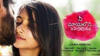 Nee Maayalone Short Film   Mabbullo Dhagivunna Lyrical Video Song   Indiontvnews
