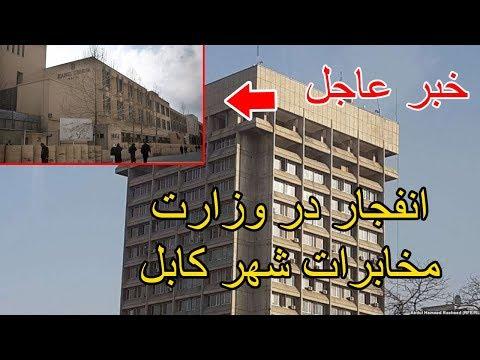Xxx Mp4 خبر عاجل انفجا ر در وزارت مخابرات و نزدیکی هوتل کابل سرینا 3gp Sex
