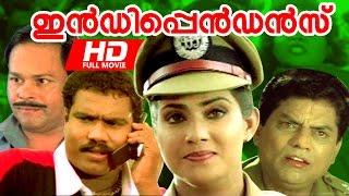 Superhit Malayalam Movie | Independence [ HD ] | Comedy Movie | Ft. Vani Viswanath, Jagathi