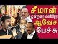 Download Video Download Seeman seeman speech @ thiruvallur seeman latest speech tamil news tamil news live redpix 3GP MP4 FLV