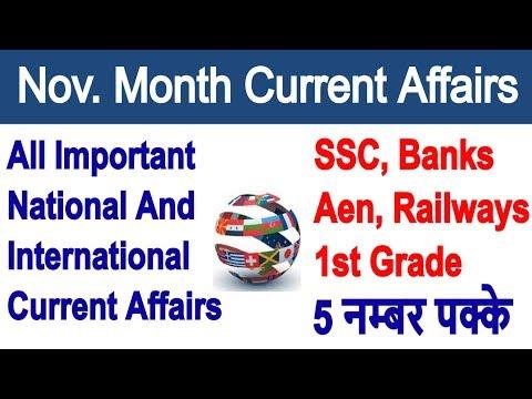 Xxx Mp4 November Month Current Affairs 2018 National International Ssc Bank 1st Grade Aen By Gk Trick 3gp Sex