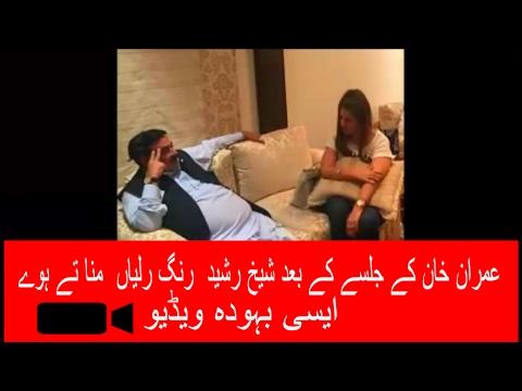 Xxx Mp4 Sheikh Rasheed Sex Scandal Leaked After Jalsa 3gp Sex