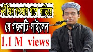 Mufti Abu Sayed Kalarab  Bangla Isamic songs ভক্তদের Request এ গাওয়া সেই গজলটি