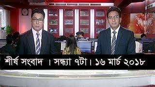 শীর্ষ সংবাদ | সন্ধ্যা ৭টা | ১৬ মার্চ ২০১৮  | Somoy tv News Today | Latest Bangladesh News