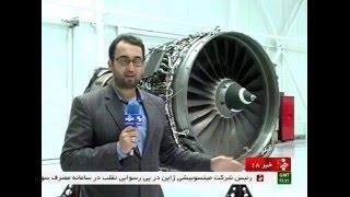 Iran Overhauled IAE V2500 turbofan Jet engines بازسازي و نوسازي موتورهاي جت ايران