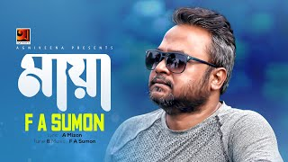 Maya | by F A Sumon | Bangla Song 2017 |  Lyrical Video | ☢☢ EXCLUSIVE ☢☢
