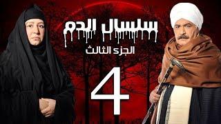 Selsal El Dam Part 3 Eps  | 4 | مسلسل سلسال الدم الجزء الثالث الحلقة