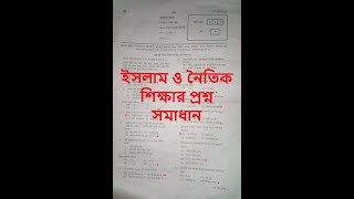 SSC Islam and Moral Education MCQ Question Solution 2019 100% Correct Answer