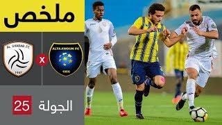 ملخص مباراة التعاون والشباب  في الجولة 25 من الدوري السعودي للمحترفين