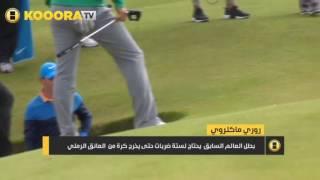 حادثة غريبة مع بطل العالم السابق في الغولف