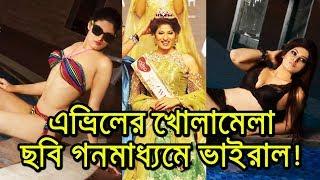এভ্রিলের বিতর্কিত ছবি গণমাধ্যমে ভাইরাল   Miss World Bangladesh Jannatul Nayeem Avril viral photos