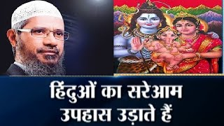 Why Zakir Naik Insults Hinduism and Hindus Gods 'Shiva and Ganesha' to Promote Islam