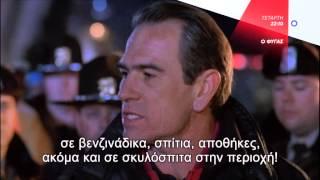 Ο ΦΥΓΑΣ (THE FUGITIVE) - trailer