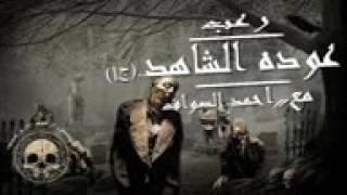 قصه رعب _ عوده الشاهد ج1 (تأليف:احمد السيد)