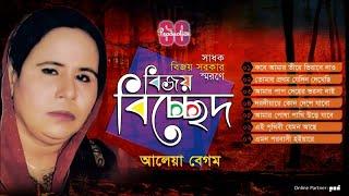 Aleya Begum - Bijoy Bicched | বিজয় বিচ্ছেদ | Bicched Gan | SCP