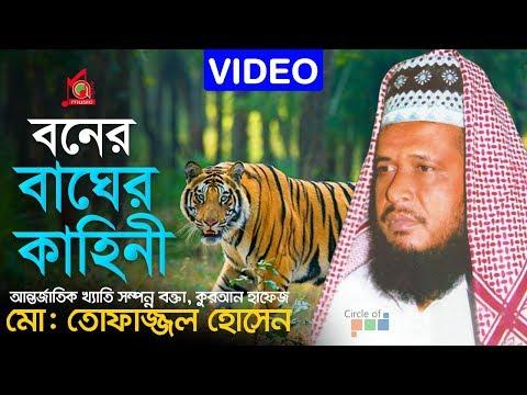 Xxx Mp4 Tofazzal Hossain Voirobi Boner Bagher Kahini বনের বাঘের কাহিনী New Waz Mahfil Music Audio 3gp Sex